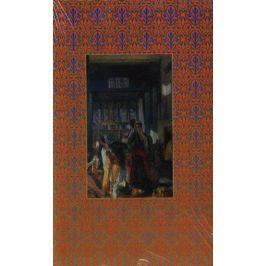 Молюков М. (сост) Восточный ларец. Стихотворения русских поэтов о Востоке