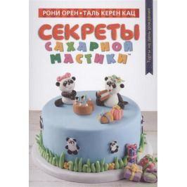 Орен Р., Кац Т. Секреты сахарной мастики. Торты на день рождения