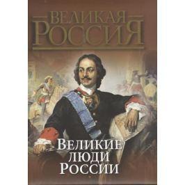 Степанов Ю., Артемов В. Великие люди России