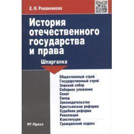 Романенкова Е. История отечественного государства и права. Шпаргалка