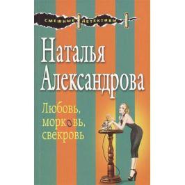 Александрова Н. Любовь, морковь, свекровь