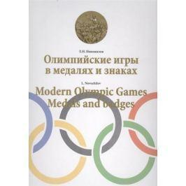 Новожилов Л. Олимпийские игры в медалях и знаках