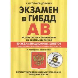 Копусов-Долинин А. Экзамен в ГИБДД. Категории АВ. Особая система запоминания на длительный период. 40 экзаменационных билетов с подробными объяснениями правильных ответов. С последними изменениями (+CD)