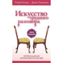 Клауд Г., Таунсенд Дж. Искусство трудного разговора. Прикладная конфликтология