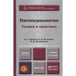 Орлова Е., Козьяков Р., Рышлякова Н. Патопсихология. Теория и практика. Учебник для академического бакалавриата. 2-е издание, переработанное и дополненное