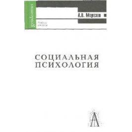 Морозов А. Социальная психология Морозов