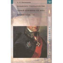 Бикташева А. Казанское губернаторство первой половины XIX века: Бремя власти