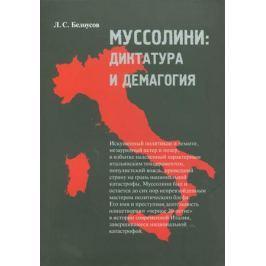 Белоусов Л. Муссолини: Диктатура и демагогия