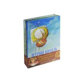 Афанасьев А., Хойнинк Р., Эмберг Д. и др. Наши любимые волшебные сказки на весь год: Тролль, который хотел стать человеком. Летучий корабль. Стан Болован и Дракон. Дерево выросшее до небес (комплект из 4-х книгв упаковке)