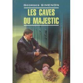 Simenon G. Las caves du Majestic. Книга для чтения на французском языке