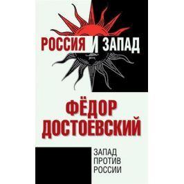 Достоевский Ф. Запад против России