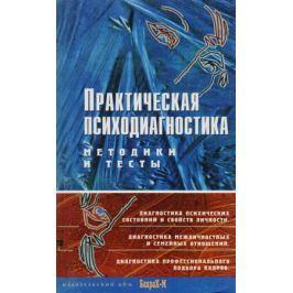 Райгородский Д. (сост.) Практ. психодиагностика Методики и тесты