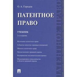 Городов О. Патентное право. Учебник