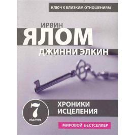 Ялом И., Элкин Дж. Хроники исцеления