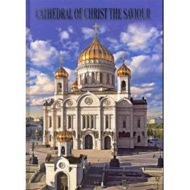 Лебедева Е. Храм Христа Спасителя Альбом