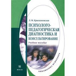 Крыжановская Л. Психолого-педагогическая диагностика и консультирование. Учебное пособие