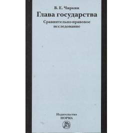 Чиркин В. Глава государства. Сравнительно-правовое исследование