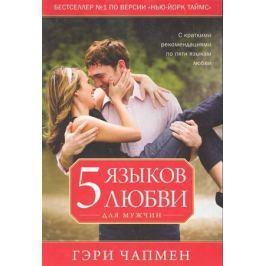Чапмен Г. Пять языков любви для мужчин
