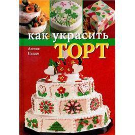 Пацци Л. Как украсить торт