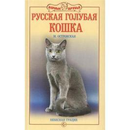 Островская М. Русская голубая кошка. Небесная грация
