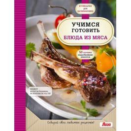 Сидорова А. (ред.) Учимся готовить блюда из мяса