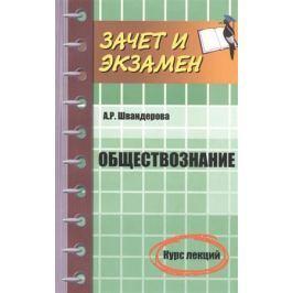 Швандерова А. Обществознание. Курс лекций