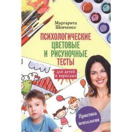 Шевченко М. Психологические цветовые и рисуночные тесты для взрослых и детей