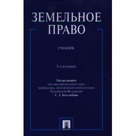 Боголюбов С. (ред.) Земельное право. Учебник