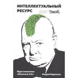 Курпатов А. Интеллектуальный ресурс. Ядро экономики