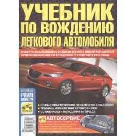 Яковлев В. Учебник по вождению легкового автомобиля