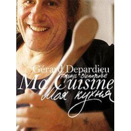 Депардье Ж. Моя кухня