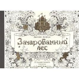 Бэсфорд Дж. Зачарованный лес. 20 художественных открыток