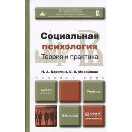 Корягина Н., Михайлова Е. Социальная психология. Теория и практика. Учебник для бакалавров