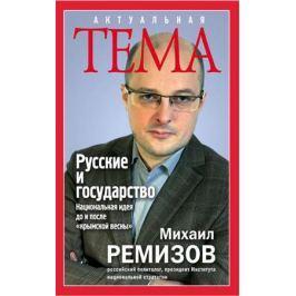 Ремизов М. Русские и государство. Национальная идея до и после