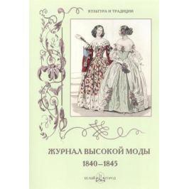 Пантилеева А. (ред.-сост.) Журнал высокой моды 1840-1845
