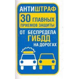 Надеждина В. (сост.) Антиштраф 30 приемов защиты от беспредела ГИБДД на дорогах