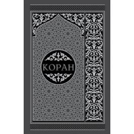 Кулиев Э. (пер.) Коран. 2-е издание