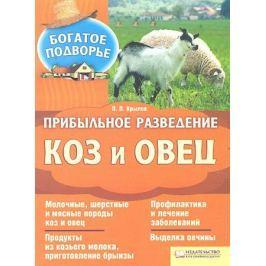 Крылов П. Прибыльное разведение коз и овец