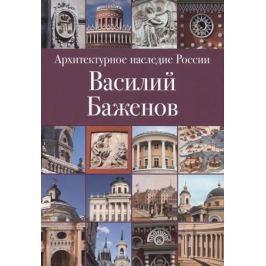 Резвин В. Архитектурное наследие России. Василий Баженов. Том 4