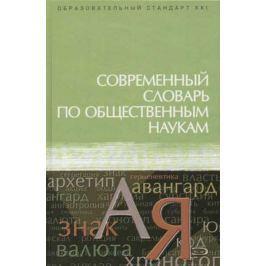 Данильян Н. и др. Современный словарь по общественным наукам