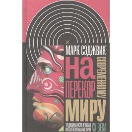 Сэджвик М. Наперекор современному миру: Традиционализм и тайная интеллектуальная история XX века