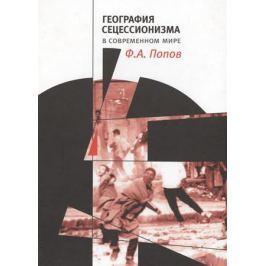Попов Ф. География сецессионизма в современном мире