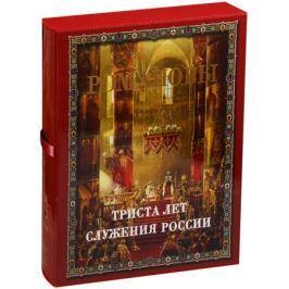 Божерянов И. Романовы. Триста лет служения России