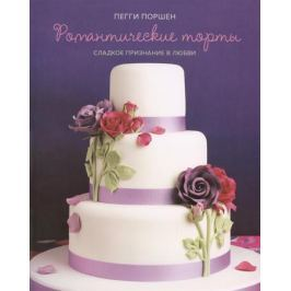 Поршен П. Романтические торты. Сладкое признание в любви