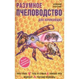 Очеретний А. Разумное пчеловодство для начинающих