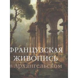 Краснобаева М., Шарнова Е. Французская живопись в Архангельском