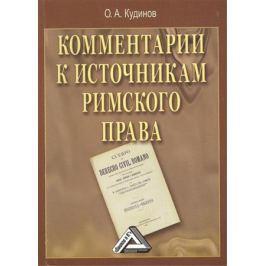 Кудинов О. Комментарии к источникам римского права