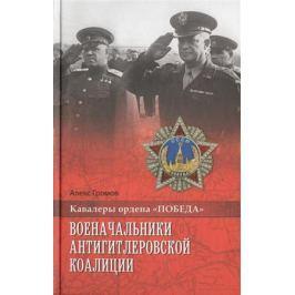 Громов А. Военачальники антигитлеровской коалиции