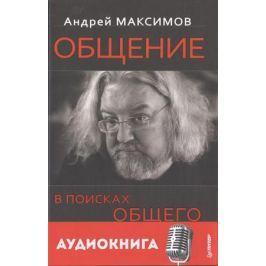 Максимов А. Общение: в поисках общего (+MP3)