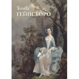 Астахов Ю. Томас Гейнсборо